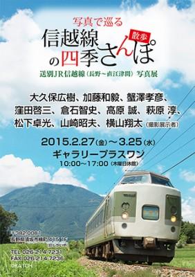 201502鉄道ポスター